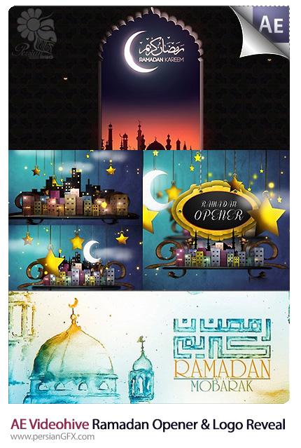 دانلود 3 پروژه آماده افترافکت - نمایش لوگوی ماه رمضان به همراه جلوه های ویژه به همراه فایل آموزش - VideoHive Ramadan Opener And Logo Reveal
