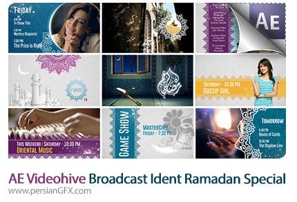 دانلود پروژه آماده افترافکت - نمایش میان برنامه و لیست برنامه های تلویزیونی ماه مبارک رمضان از ویدئو هایو به همراه فایل آموزش - VideoHive Broadcast Ident