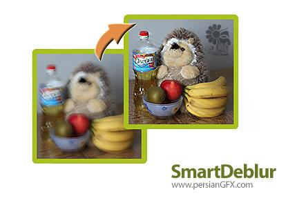دانلود نرم افزار بهبود کیفیت عکس های تار - SmartDeblur v2.3 Pro