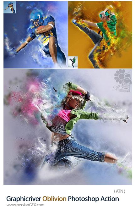 دانلود اکشن فتوشاپ ایجاد افکت انتزاعی بر روی تصاویر از گرافیک ریور - Graphicriver Oblivion Photoshop Action