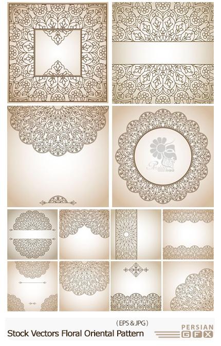 دانلود تصاویر وکتور پترن با طرح های گلدار تزئینی - Stock Vectors Floral Oriental Pattern