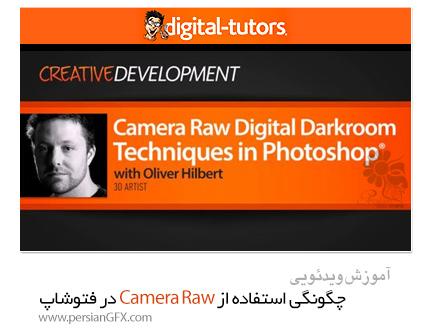 دانلود آموزش فتوشاپ چگونگی استفاده از Camera Raw در فتوشاپ از دیجیتال تتور - Digital Tutors Camera Raw Digital Darkroom Techniques In Photoshop