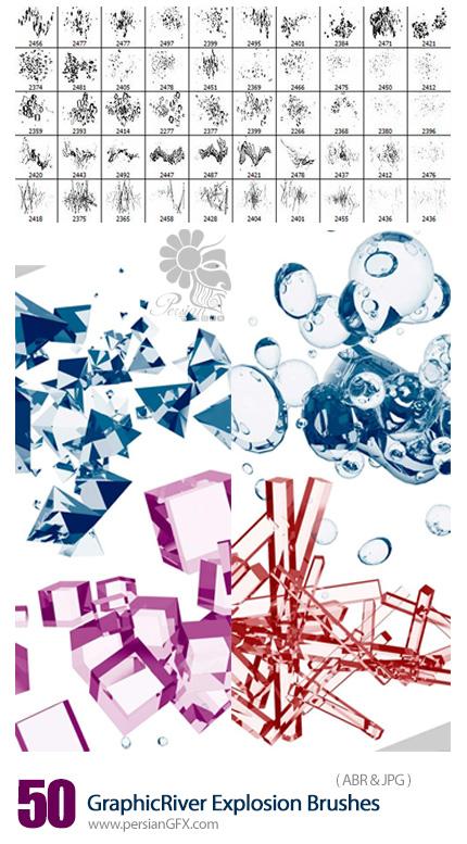 دانلود 50 براش فتوشاپ انفجار قطعات، متلاشی شدن قطعات از گرافیک ریور - GraphicRiver 50 Explosion Brushes