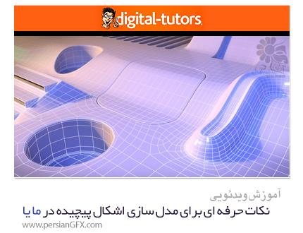دانلود آموزش نکات حرفه ای برای مدل سازی اشکال پیچیده در مایا از دیجیتال تتور - Digital Tutors Tips For Modeling Complex Shapes In Maya
