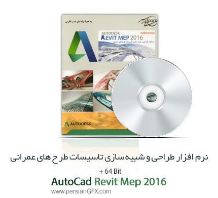 نرم افزار طراحی و ترسیم نقشه های تاسیساتی - Autodesk Revit MEP 2016 x64