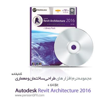 مجموعه نرم افزار رویت آرشیتکچر - Revit Architecture 2016 64-Bit