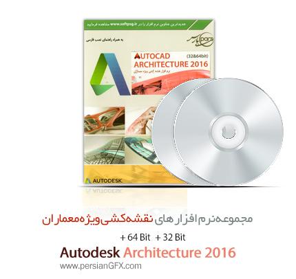 نرم افزار نقشه کشی ساختمانی و معماری اتوکد آرشیتکچر - Autodesk AutoCAD Architecture 2016 x86/x64