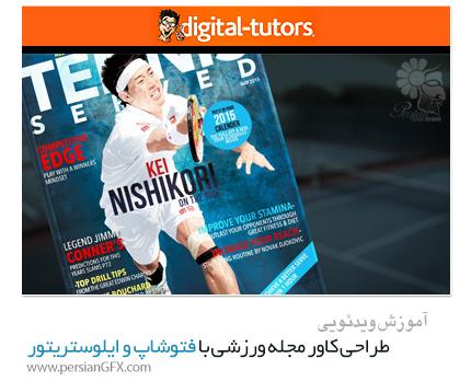دانلود آموزش حرفهای طراحی کاور مجله ورزشی با فتوشاپ و ایلوستریتور از دیجیتال تتور - Digital Tutors Creating A Sports Magazine Cover In Illustrator And Photoshop