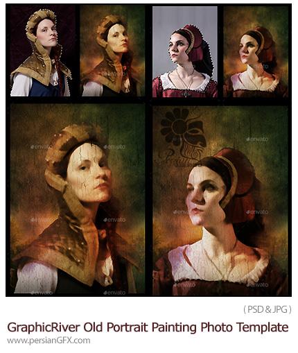 دانلود تصاویر لایه باز قالب آماده تبدیل تصاویر به پرتره نقاشی قدیمی از گرافیک ریور - GraphicRiver Old Portrait Painting Photo Template