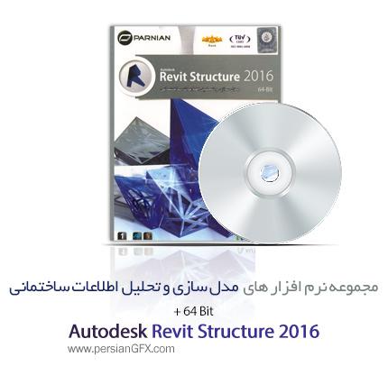 نرم افزار رویت استراکچر - Revit Structure 2016 64-Bit