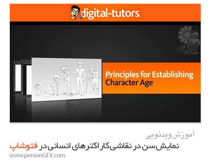 دانلود آموزش نمایش سن در نقاشی کاراکترهای انسانی در فتوشاپ از دیجیتال تتور - Digital Tutors Principles For Establishing Character Age