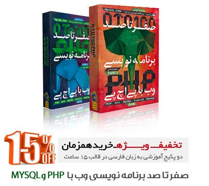 مجموعه آموزشی صفر تا صد برنامه نویسی وب با  PHP و MySQL  - پی اچ پی و مای اسکیو ال - بخش اول و دوم
