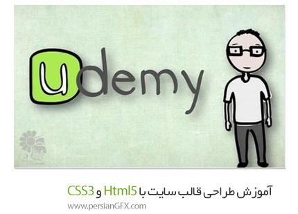 دانلود آموزش طراحی قالب سایت با Html5 و Css3 در 4 ساعت از یودمی - Udemy Learn Web Designing And HTML5CSS3 Essentials in 4-Hours