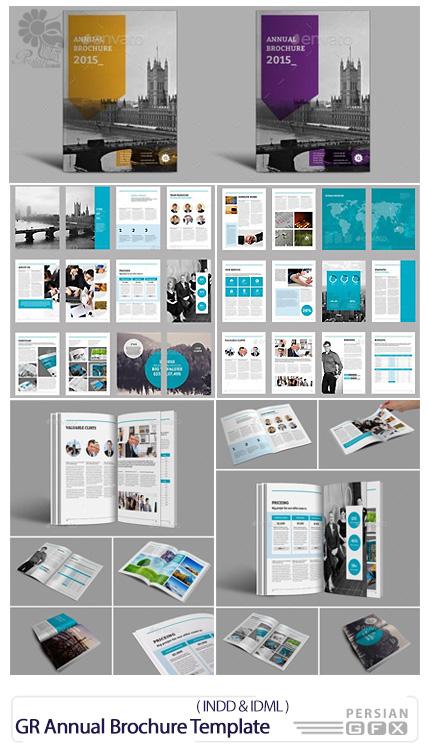 دانلود تصاویر لایه باز قالب ایندیزاین بروشورهای سالانه از گرافیک ریور - Graphicriver Annual Brochure Template