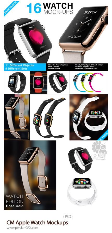 دانلود تصاویر لایه باز قالب پیش نمایش یا موکاپ ساعت اپل - CM Apple Watch Mockups