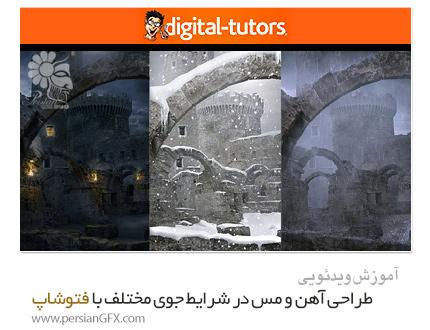 دانلود آموزش طراحی آهن و مس در شرایط جوی مختلف با فتوشاپ از دیجیتال تتور - Digital Tutors Matte Painting Different Atmospheric Conditions In Photoshop