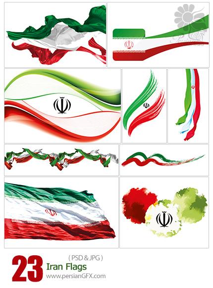 دانلود تصاویر لایه باز پرچم ایران با طرح های متنوع جهت استفاده در طرح های ملی - Iran Flags