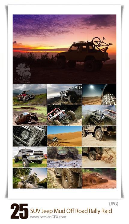 دانلود تصاویر با کیفیت ماشین جیپ SUV در جاده - Collection Of SUV Jeep Mud Off Road Rally Raid