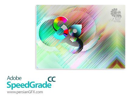 دانلود اسپید گرید، نرم افزار ویرایش و تدوین فیلم - Adobe SpeedGrade CC 2015 v9.1 x64