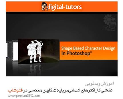 دانلود آموزش نقاشی کاراکترهای انسانی بر پایه شکلهای هندسی در فتوشاپ از دیجیتال تتور - Digital Tutors Shape Based Character Design In Photoshop