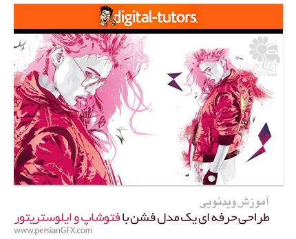 دانلود آموزش حرفهای طراحی یک مدل فشن با فتوشاپ و ایلوستریتور از دیجیتال تتور - Digital Tutors Creating A Fashion Illustration In Illustrator And Photoshop