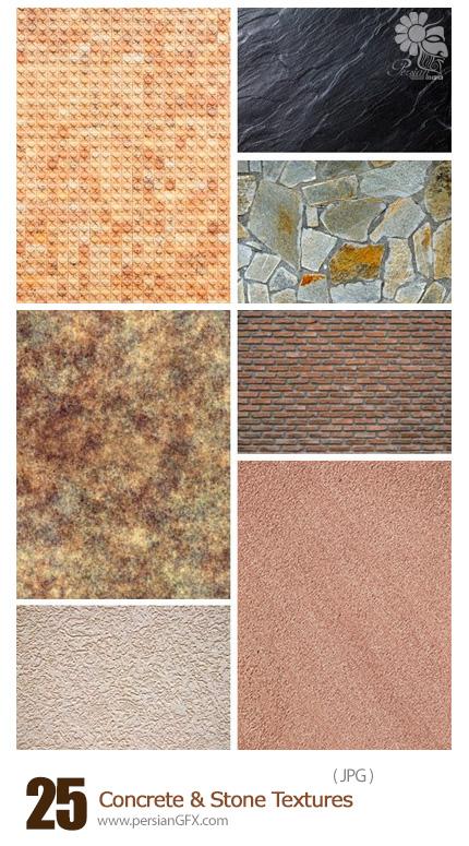 دانلود تصاویر با کیفیت تکسچر سنگ و بتن و آجر از شاتر استوک - Amazing Shutterstock Concrete And Stone Textures