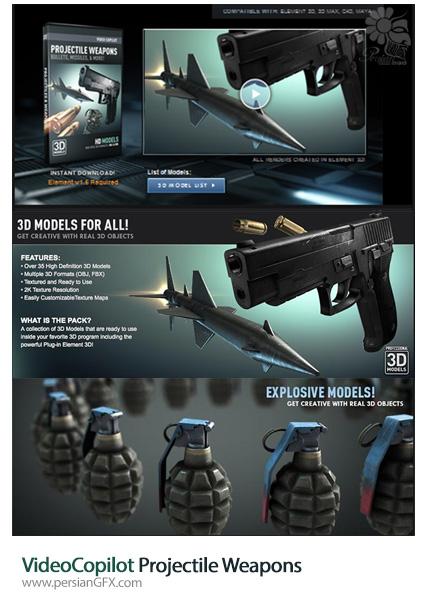 دانلود مجموعه عناصر افتر افکت، تسلیحات نظامی سه بعدی، فشنگ، تفنگ، موشک، نارنجک و ... از ویدئو کوپیلت - Video Copilot Projectile Weapons