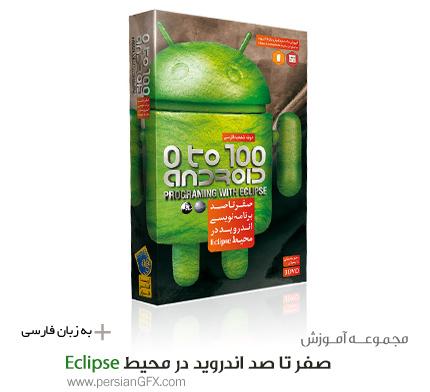 صفر تا صد برنامه نویسی اندروید با Eclipse