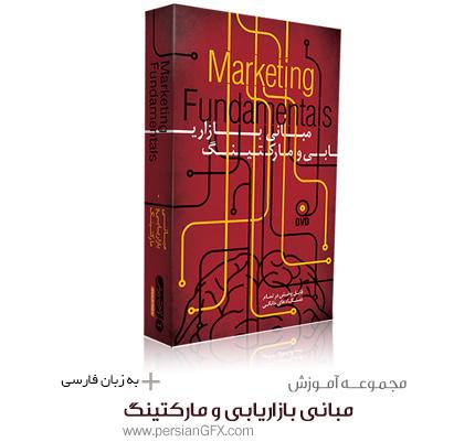 مبانی بازاریابی و مارکتینگ - Marketing Fundametals