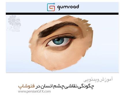 آموزش چگونگی نقاشی چشم انسان در فتوشاپ از Gumroad - Gumroad How To Paint Eyes Digital Painting Tutorial By Dan Luvisi