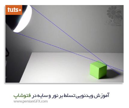 دانلود آموزش تسلط بر نور و سایه در فتوشاپ از تات پلاس - Tutsplus Mastering Light And Shadow In Adobe Photoshop