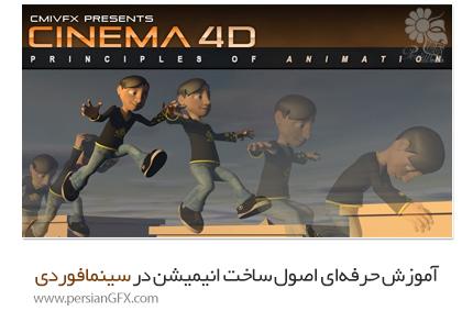 دانلود آموزش حرفهای اصول ساخت انیمیشن در سینمافوردی - Cmivfx Cinema 4D Animation Principles