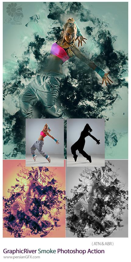 دانلود اکشن فتوشاپ ایجاد افکت دود بر روی تصاویر از گرافیک ریور - GraphicRiver Smoke Photoshop Action