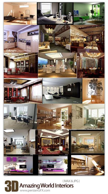 دانلود مجموعه مدل های آماده عناصر طراحی داخلی سه بعدی - Amazing World Interiors