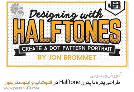 آموزش طراحی پتره با پترن ترام (Halftone) در فتوشاپ و ایلوستریتور - Skillshare Designing With Halftones Create A Dot Pattern Portrait