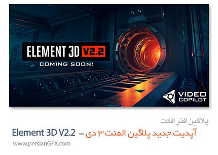 دانلود پلاگین المنت تری دی ELEMENT 3D V2.2.02100 - نسخه ی کامل - به همراه آموزش ویدئویی نصب فارسی