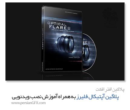 دانلود پلاگین Optical Flares v1.3.5 Win64 Updated 2015 - برای افتر افکت به همراه آموزش نصب ویدئویی فارسی