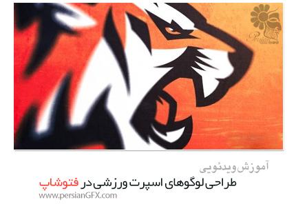 دانلود آموزش طراحی لوگوهای اسپرت ورزشی در فتوشاپ - Skillshare How To Design Sports Logos Create Your Own Team Mascot