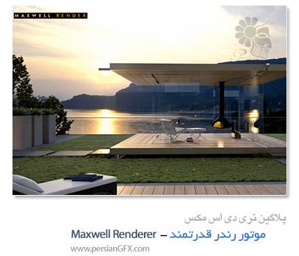 دانلود نرم افزار NextLimit Maxwell Render For 3Ds Max 3.2.10،موتور رندر