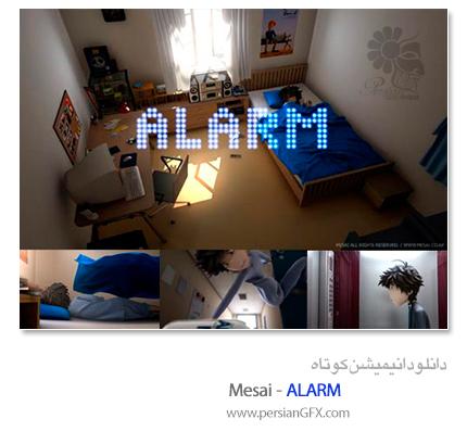 دانلود انیمیشن کوتاه -   Mesai - Alarm
