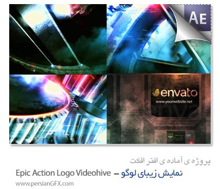 دانلود پروژه آماده افترافکت - نمایش متن و لوگو - Epic Action Logo Videohive