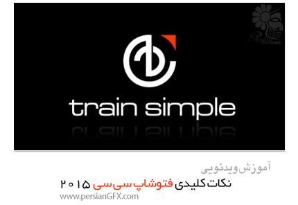 دانلود آموزش نکات کلیدی فتوشاپ سی سی 2015 - Train Simple Photoshop CC 2015 Updates