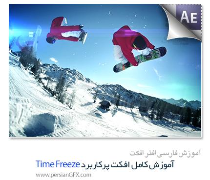 آموزش ویدئویی افترافکت - آموزش افکت پرکاربرد فریز کردن زمان - Time Freeze به زبان فارسی