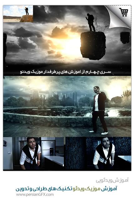 آموزش طراحی موزیک ویدئو تکنیک های طراحی و تدوین در افتر افکت و به زبان فارسی - مجموعه ی چهارم