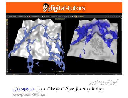 آموزش ایجاد کردن افکت حرکت آب و خیس شدن اجسام بوسیله Houdini از دیجیتال تتور - Digital Tutors Creating A Dynamic Wet Map Shader In Houdini