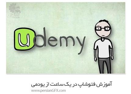 دانلود آموزش فتوشاپ در یک ساعت از یودمی - Udemy Learn Adobe Photoshop In 1 Hour