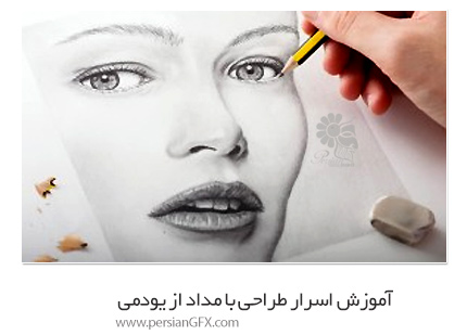دانلود آموزش اسرار طراحی با مداد از یودمی - Udemy The Secrets To Drawing
