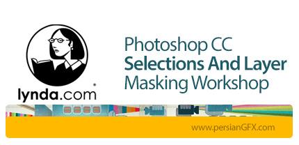 دانلود آموزش فتوشاپ انتخاب و ماسک کردن لایه ها در فتوشاپ سی سی از لیندا - Lynda Photoshop CC Selections And Layer Masking Workshop