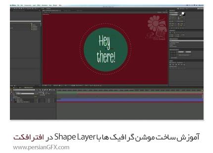 دانلود آموزش ساخت زیباترین موشن گرافیک ها بوسیله قابلیت های Shape Layer در افترافکت از یودمی - Udemy Hipster Shape Layers In After Effects