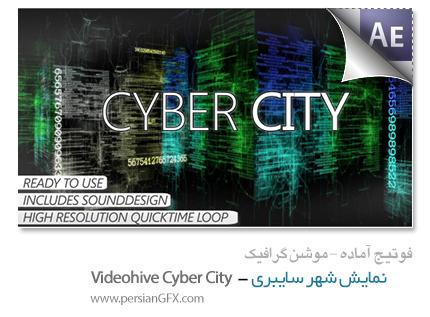 دانلود فوتیج های آماده - نمایش شهر سایبری - Cyber City Videohive